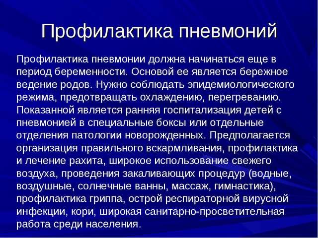 Профилактика пневмоний Πрофилактика пневмонии должна начинаться еще в период...