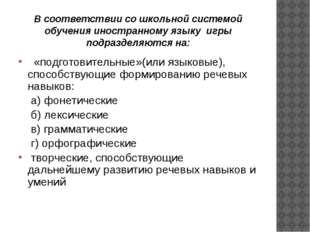 «подготовительные»(или языковые), способствующие формированию речевых навыко