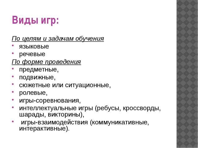 По целям и задачам обучения языковые речевые По форме проведения предметные,...