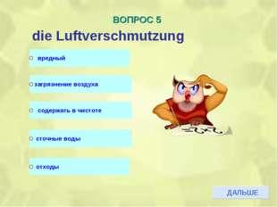 ВОПРОС 5 die Luftverschmutzung