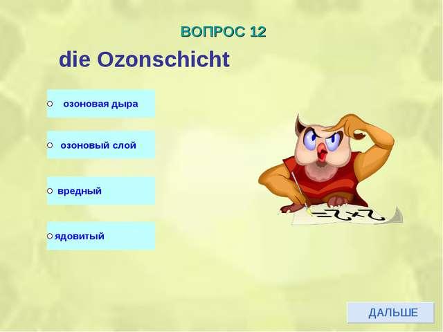ВОПРОС 12 die Ozonschicht