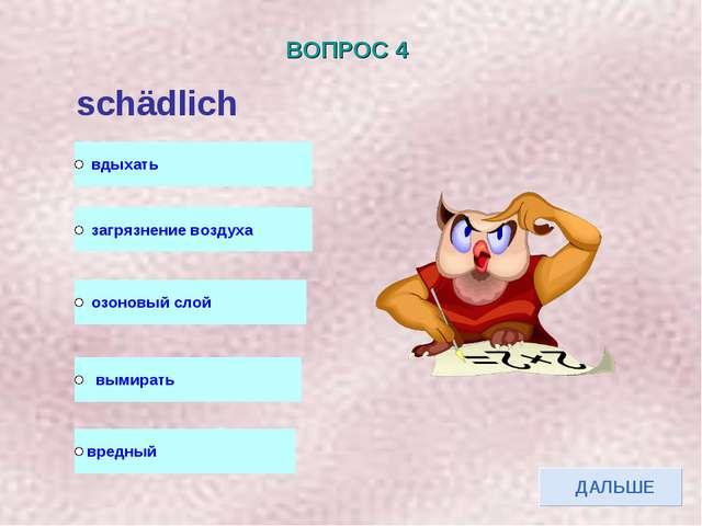 ВОПРОС 4 schädlich