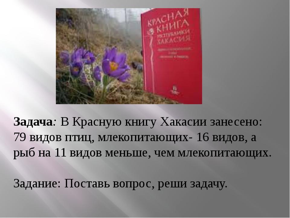 Задача: В Красную книгу Хакасии занесено: 79 видов птиц, млекопитающих- 16 в...