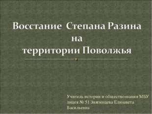 Учитель истории и обществознания МБУ лицея № 51 Звягинцева Елизавета Васильевна
