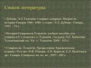 Дубман, Э.Л. Сказание о первых самарцах: Очерки по истории Самары 1586- 1680