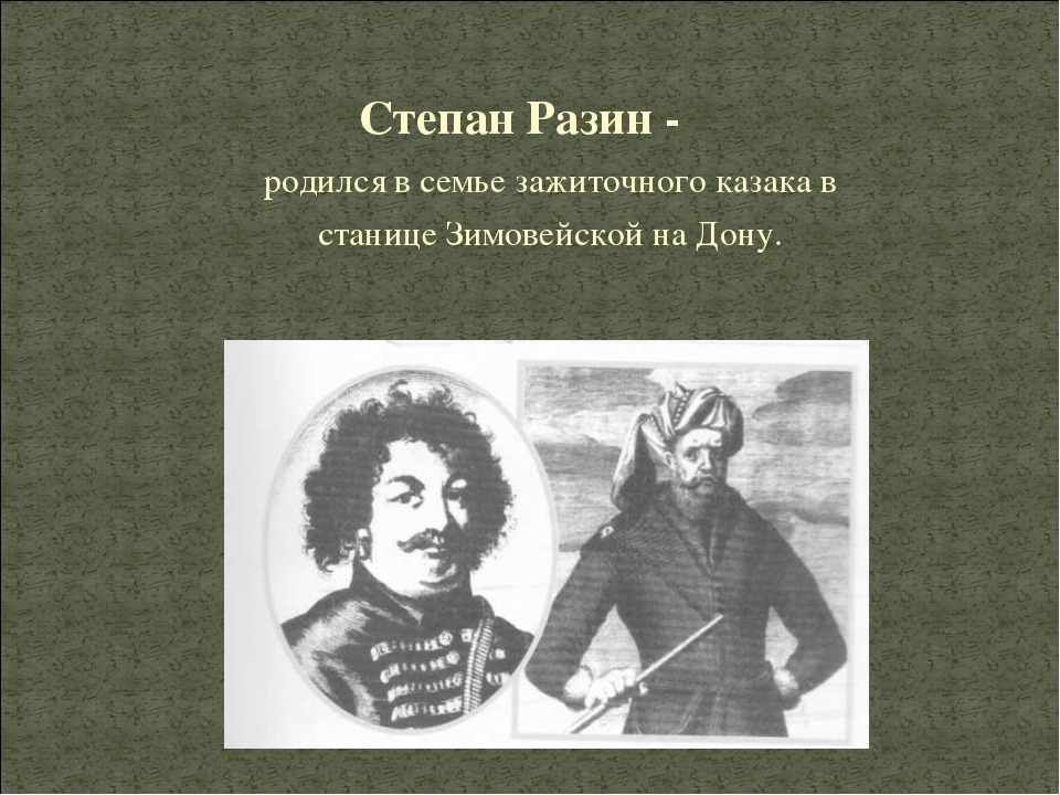 Степан Разин - родился в семье зажиточного казака в станице Зимовейской на До...