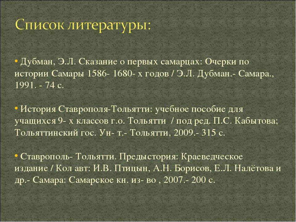 Дубман, Э.Л. Сказание о первых самарцах: Очерки по истории Самары 1586- 1680...