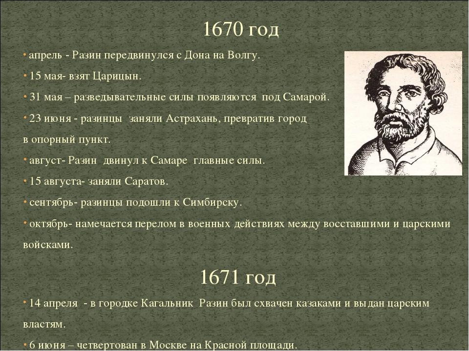 1670 год апрель - Разин передвинулся с Дона на Волгу. 15 мая- взят Царицын. 3...