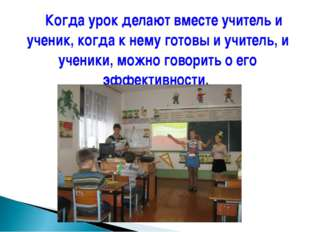 Когда урок делают вместе учитель и ученик, когда к нему готовы и учитель, и у