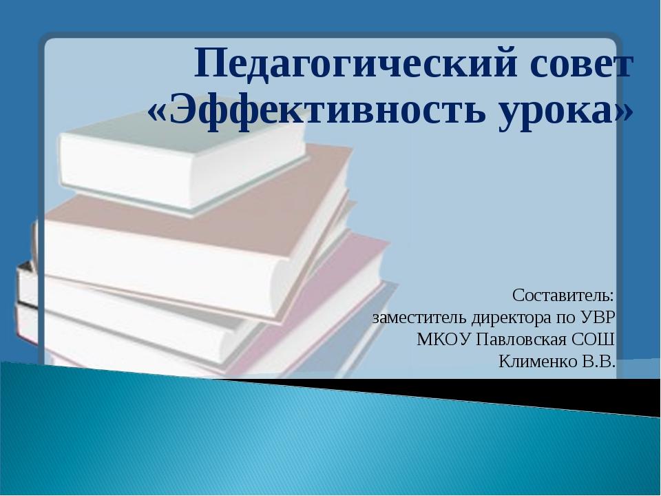 Педагогический совет «Эффективность урока» Составитель: заместитель директора...