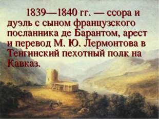 1839—1840 гг. — ссора и дуэль с сыном французского посланника де Барантом,
