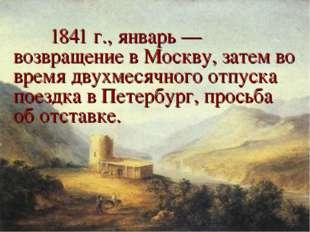 1841 г., январь — возвращение в Москву, затем во время двухмесячного отпу