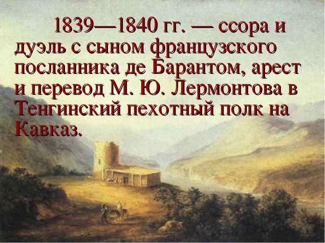 1839—1840 гг. — ссора и дуэль с сыном французского посланника де Барантом,...