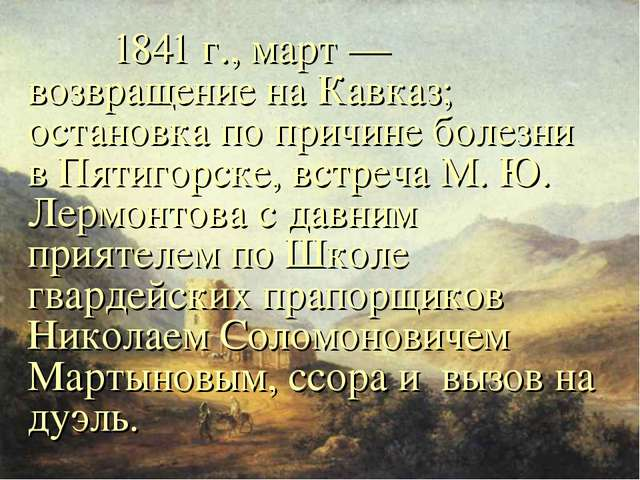 1841 г., март — возвращение на Кавказ; остановка по причине болезни в Пятиг...