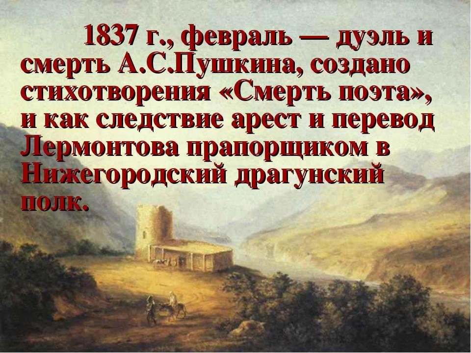 1837 г., февраль — дуэль и смерть А.С.Пушкина, создано стихотворения «Смерт...