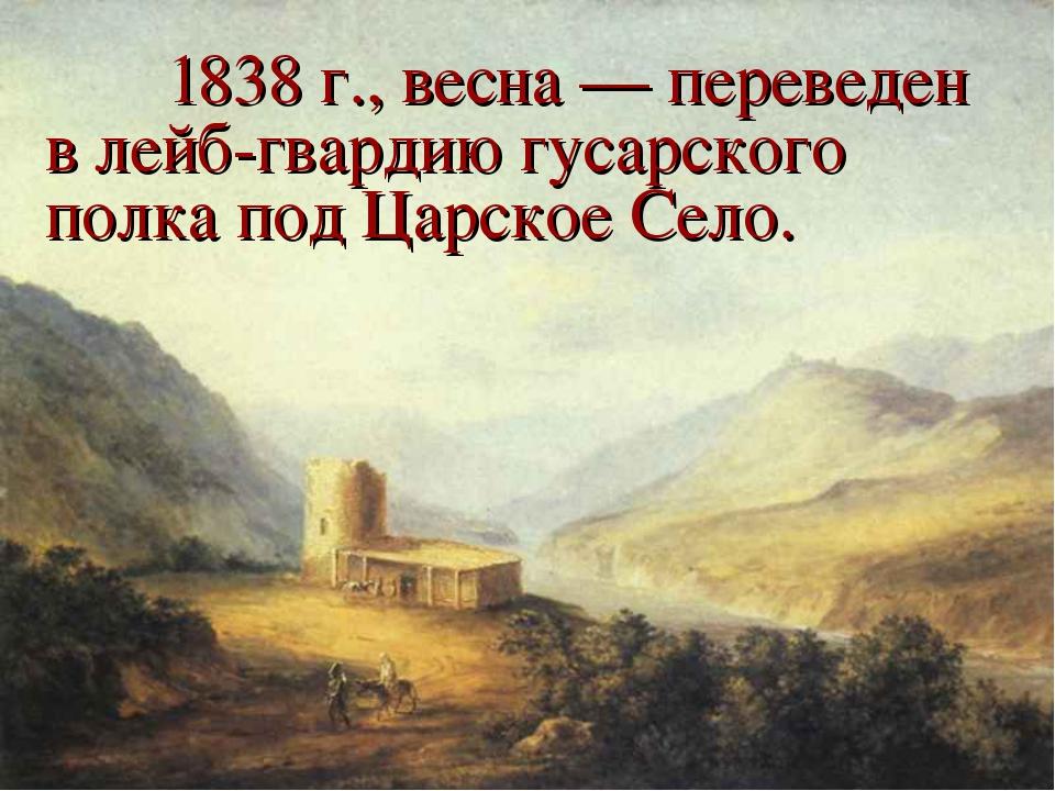 1838 г., весна — переведен в лейб-гвардию гусарского полка под Царское Село...