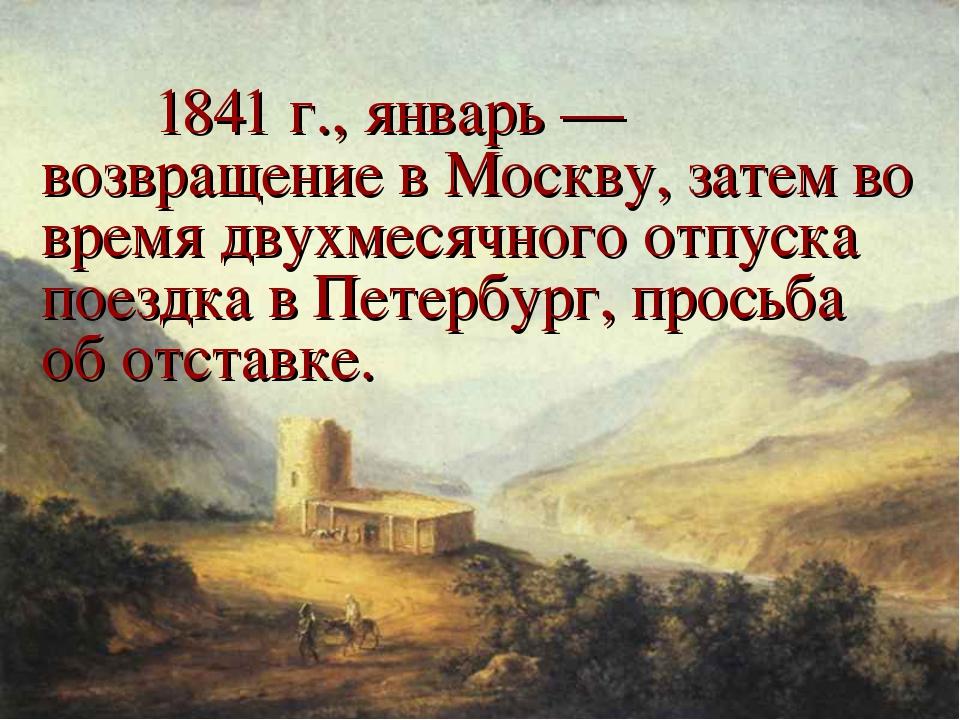 1841 г., январь — возвращение в Москву, затем во время двухмесячного отпу...