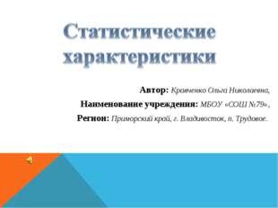 Автор: Кравченко Ольга Николаевна, Наименование учреждения: МБОУ «СОШ №79», Р