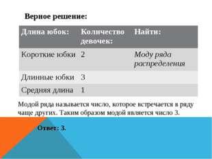 Модой ряда называется число, которое встречается в ряду чаще других. Таким о