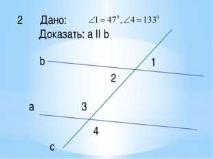 Дано: Доказать: a II b 1 2 4 3 а b с