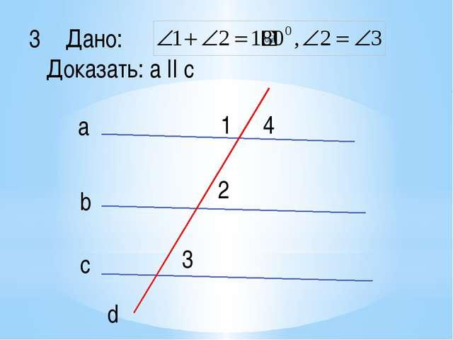 b c 2 d 1 3 4 a Дано: Доказать: a II c