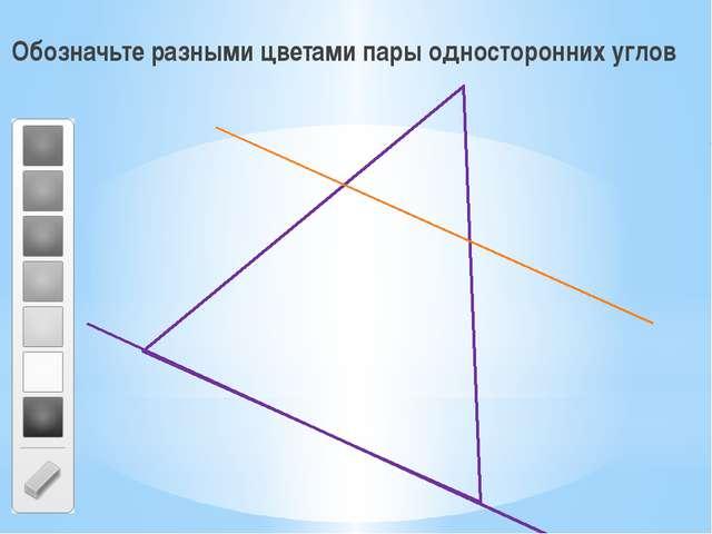 Обозначьте разными цветами пары односторонних углов