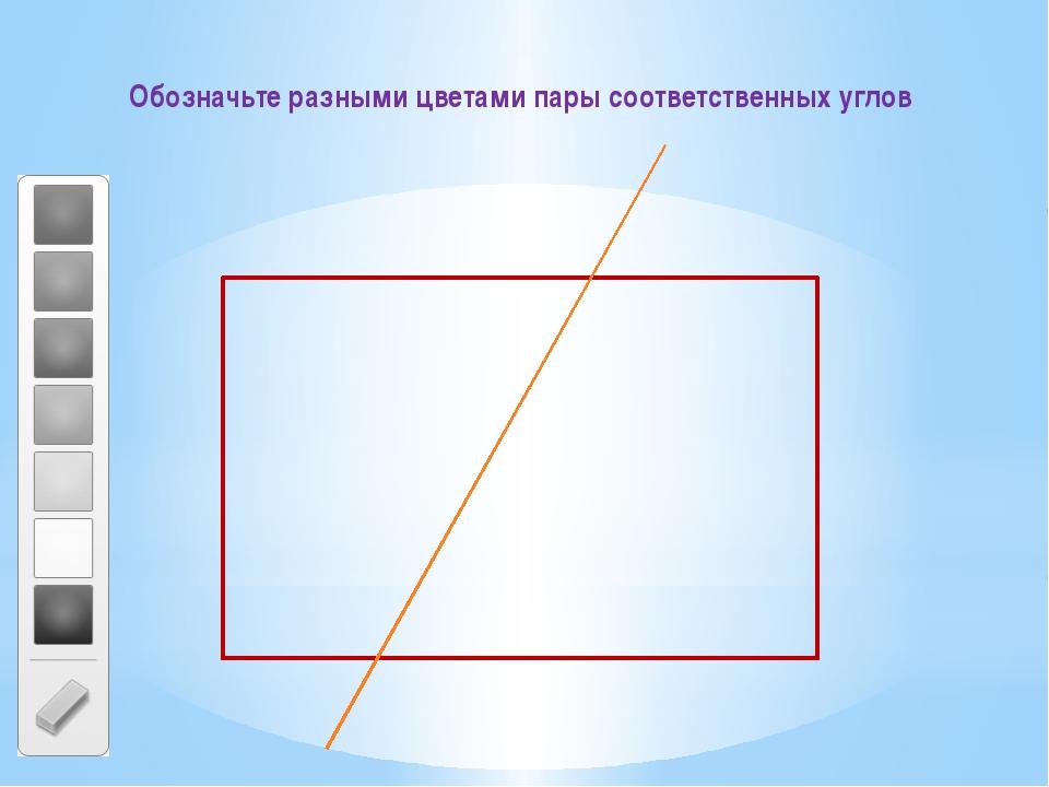Обозначьте разными цветами пары соответственных углов
