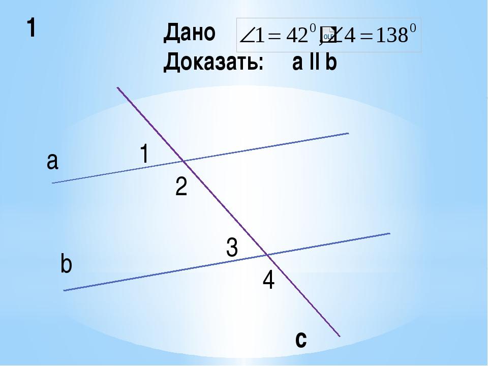 1 Дано Доказать: a II b a b c 1 2 3 4