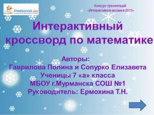 Конкурс презентаций «Интерактивная мозаика-2013»