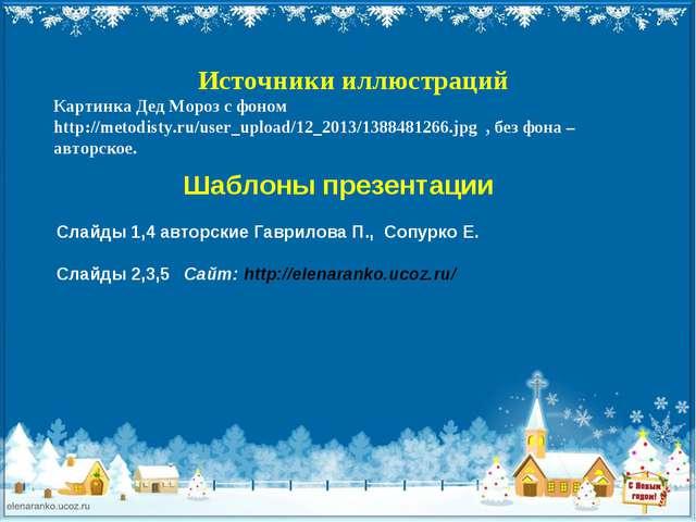 Источники иллюстраций Картинка Дед Мороз с фоном http://metodisty.ru/user_upl...
