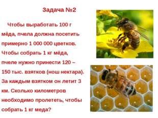 Чтобы выработать 100 г мёда, пчела должна посетить примерно 1000000 цветков