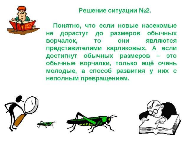 Решение ситуации №2. Понятно, что если новые насекомые не дорастут до размеро...