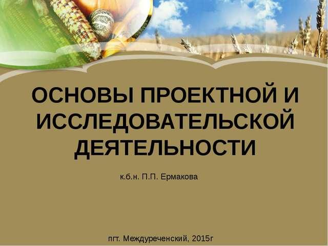 ОСНОВЫ ПРОЕКТНОЙ И ИССЛЕДОВАТЕЛЬСКОЙ ДЕЯТЕЛЬНОСТИ пгт. Междуреченский, 2015г...