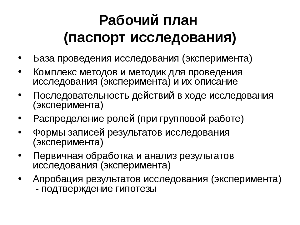 Рабочий план (паспорт исследования) База проведения исследования (эксперимент...