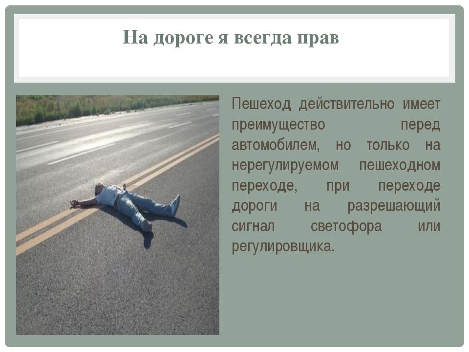 На дороге я всегда прав Пешеход действительно имеет преимущество перед автомо...