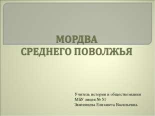 Учитель истории и обществознания МБУ лицея № 51 Звягинцева Елизавета Васильев