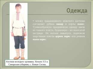 основу традиционного мужского костюма составляет рубаха панар и порты понкс.