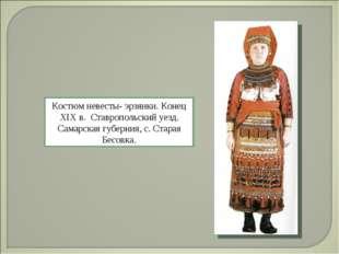 Костюм невесты- эрзянки. Конец XIX в. Ставропольский уезд. Самарская губерни