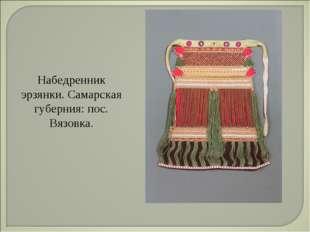 Набедренник эрзянки. Самарская губерния: пос. Вязовка.