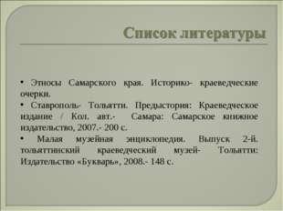 Этносы Самарского края. Историко- краеведческие очерки. Ставрополь- Тольятти