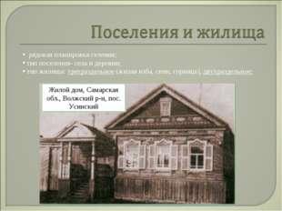рядовая планировка селения; тип поселения- села и деревни; тип жилища: трехр