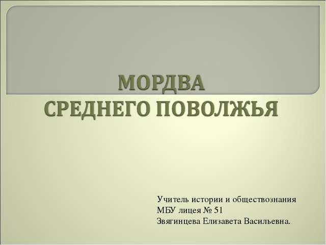 Учитель истории и обществознания МБУ лицея № 51 Звягинцева Елизавета Васильев...