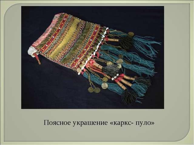 Поясное украшение «каркс- пуло»