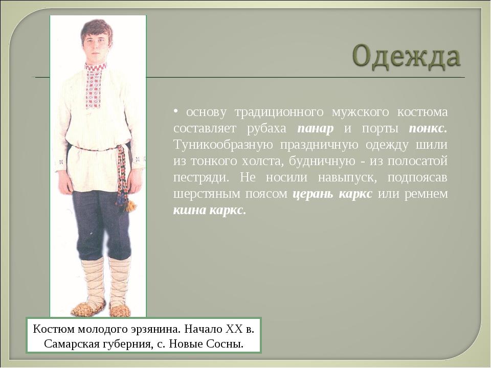 основу традиционного мужского костюма составляет рубаха панар и порты понкс....