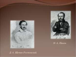 Д. А. Щепин-Ростовский. Н. А. Панов.