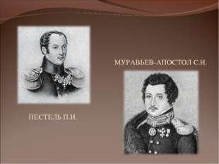 ПЕСТЕЛЬ П.И. МУРАВЬЕВ-АПОСТОЛ С.И.