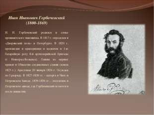 Иван Иванович Горбачевский (1800-1869) И. И. Горбачевский родился в семье про