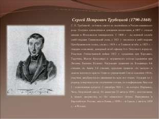 Сергей Петрович Трубецкой (1790-1860) С. П. Трубецкой - потомок одного из зна