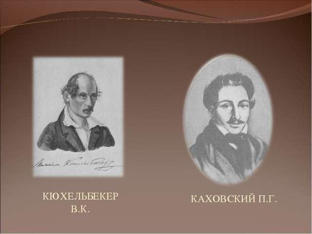 КЮХЕЛЬБЕКЕР В.К. КАХОВСКИЙ П.Г.