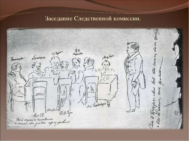 Заседание Следственной комиссии.